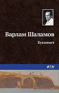 Варлам Шаламов - Букинист