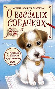 Саша Чёрный -О весёлых собачках (сборник)