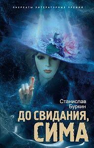 Станислав Буркин -До свидания, Сима
