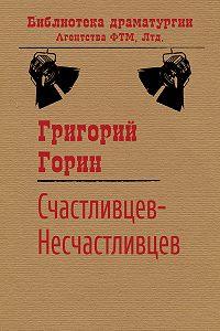 Григорий Горин -Счастливцев-Несчастливцев