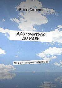 Елена Осокина -Достучаться до идей