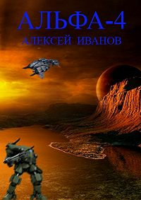Алексей Иванов -Альфа-4