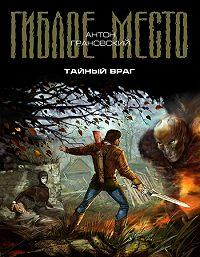 Антон Грановский -Тайный враг
