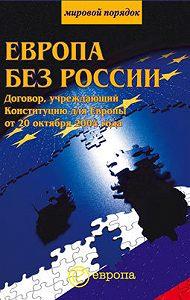 Сборник -Европа без России