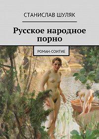 Станислав Шуляк - Русское народное порно