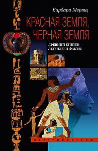 Барбара Мертц -Красная земля, Черная земля. Древний Египет: легенды и факты
