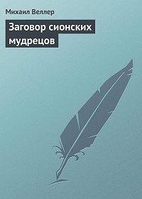 Михаил Веллер - Заговор сионских мудрецов
