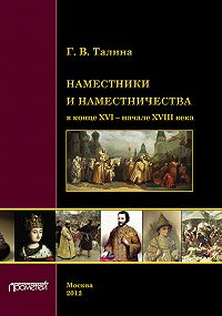 Галина Талина -Наместники и наместничества в конце XVI – начале XVIII века