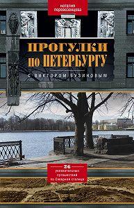 Наталия Перевезенцева -Прогулки по Петербургу с Виктором Бузиновым. 36 увлекательных путешествий по Северной столице