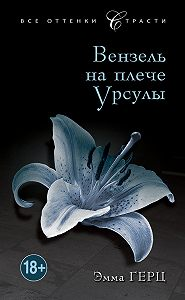 Эмма Герц -Вензель на плече Урсулы