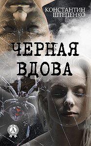 Константин Штепенко -Черная Вдова
