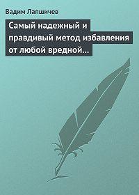 Вадим Лапшичев -Самый надежный и правдивый метод избавления от любой вредной привычки. Метод Шичко