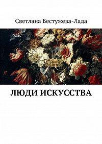 Светлана Бестужева-Лада -Люди искусства