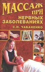 Светлана Чабаненко -Массаж при нервных заболеваниях