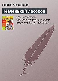 Георгий Скребицкий -Маленький лесовод