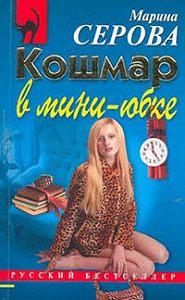 Марина Серова - Кошмар в мини-юбке