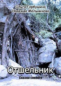 Надежда Мельникова -Отшельник. Сказки слепого