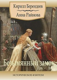 Кирилл Берендеев -Безымянный замок. Историческое фэнтези