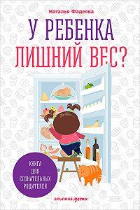 Наталья Фадеева -У ребенка лишний вес? Книга для сознательных родителей и их детей