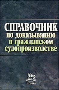 И. Решетникова -Справочник по доказыванию в гражданском судопроизводстве