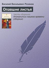 Василий Розанов -Опавшие листья