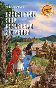 Николай Барсов -Славянский мир Начальной летописи