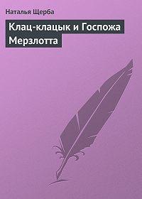 Наталья Щерба - Клац-клацык и Госпожа Мерзлотта