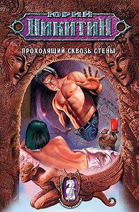 Юрий Никитин -Проходящий сквозь стены
