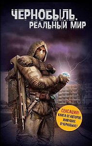 Денис Вишневский -Чернобыль. Реальный мир