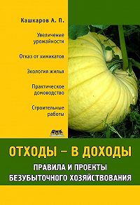 Андрей Кашкаров -Отходы – в доходы. Правила и проекты безубыточного хозяйствования