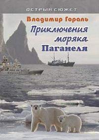 Владимир Гораль - Приключения моряка Паганеля
