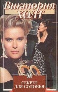 Виктория Холт -Секрет для соловья