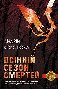 Андрей Кокотюха, Андрій Кокотюха - Осінній сезон смертей