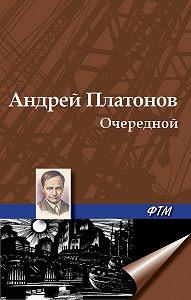 Андрей Платонов -Очередной