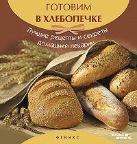 А. Шумов -Готовим в хлебопечке. Лучшие рецепты и секреты домашней пекарни