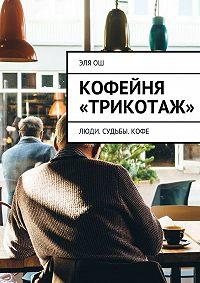 Эля Ош -Кофейня «Трикотаж»