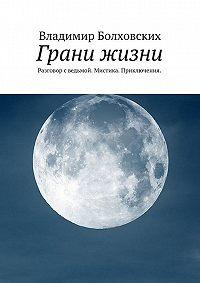 Владимир Болховских - Грани жизни