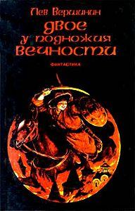 Лев Вершинин -Слово Прямого Огня