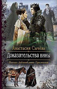 Анастасия Викторовна Сычёва -Доказательства вины