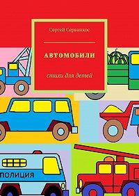 Сергей Серванкос -Автомобили. Стихи для детей