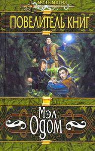 Мэл Одом -Повелитель книг