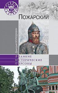 Дмитрий Володихин -Пожарский