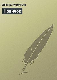 Леонид Кудрявцев - Новичок