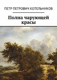 Петр Котельников -Полна чарующей красы
