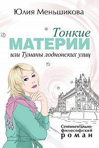 Юлия Меньшикова -Тонкие материи, или Туманы лондонских улиц