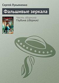 Сергей Лукьяненко -Фальшивые зеркала