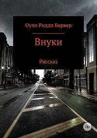 Оуэн Риддл Баркер -Внуки