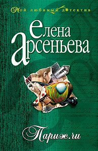 Елена Арсеньева -Париж.ru