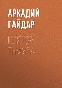 Аркадий Гайдар -Клятва Тимура