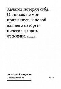 Анатолий Андреев - Халатов и Лилька